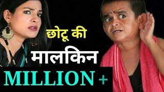 Chotu ki maalkin   Hindi Comedy   छोटू की मालकिन Chotu Dada Comedy Video