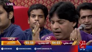 Rehmat e Ramazan - Qawwali - 02-07-2016 - 92NewsHD