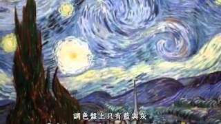 Vincent - Don Mclean (with Chinese & English lyrics)↔梵谷 - 唐麥克林(中英字幕)