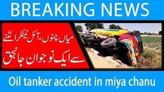 Oil tanker accident in miya chanu | Pakistan | 22 Oct 2018 | 92NewsHD