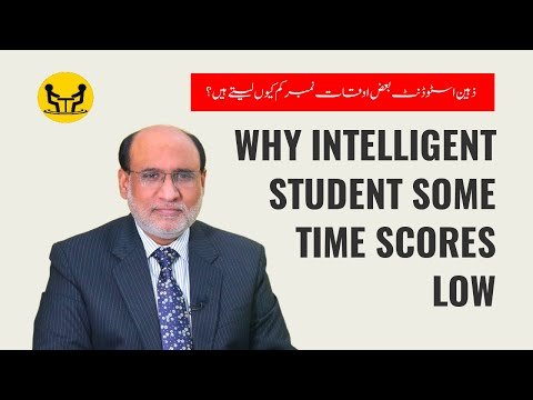 WHY INTELLIGENT STUDENT SCORES LOW | 10 REASONS