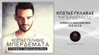 Κώστας Γκλάβας - Μπερδέματα (DJ Pantelis & Vasilis Koutonias Remix)