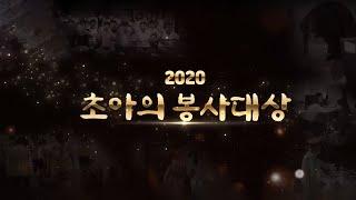 2020 초아의 봉사대상 다시보기