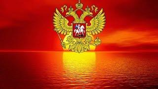 Гимн России - Химна Руске Федерације (превод са руског)