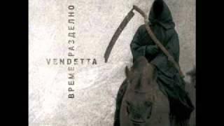 Vendetta -02 Da Posreshtnem Kraia