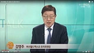 김영주 부산월드엑스포 유치위원장 다시보기