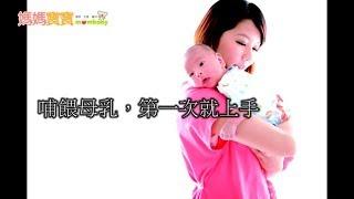 哺餵母乳.第一次就上手|媽媽寶寶MOM TV