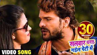 Khesari Lal Yadav   Salwar Dhara Gail Peti Me   Chandni Singh  Bhojpuri Song 2018   Aadishakti Films
