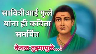 सावित्रीबाई फुले । जयंती। मराठी कविता | savitribai phule | savitribai phule poem in marathi | 2018 |