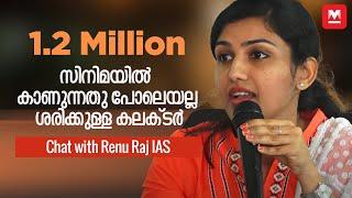 സിനിമയിൽ കാണുന്നതു പോലെയല്ല ശരിക്കുള്ള കലക്ടർ Women's day Special Chat - Renu Raj IAS