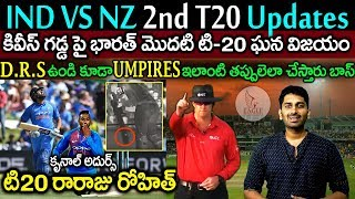IND vs NZ 2nd T20 Updates   Highlights, Sports news Telugu, Rohit Record in T20   Eagle Media Works