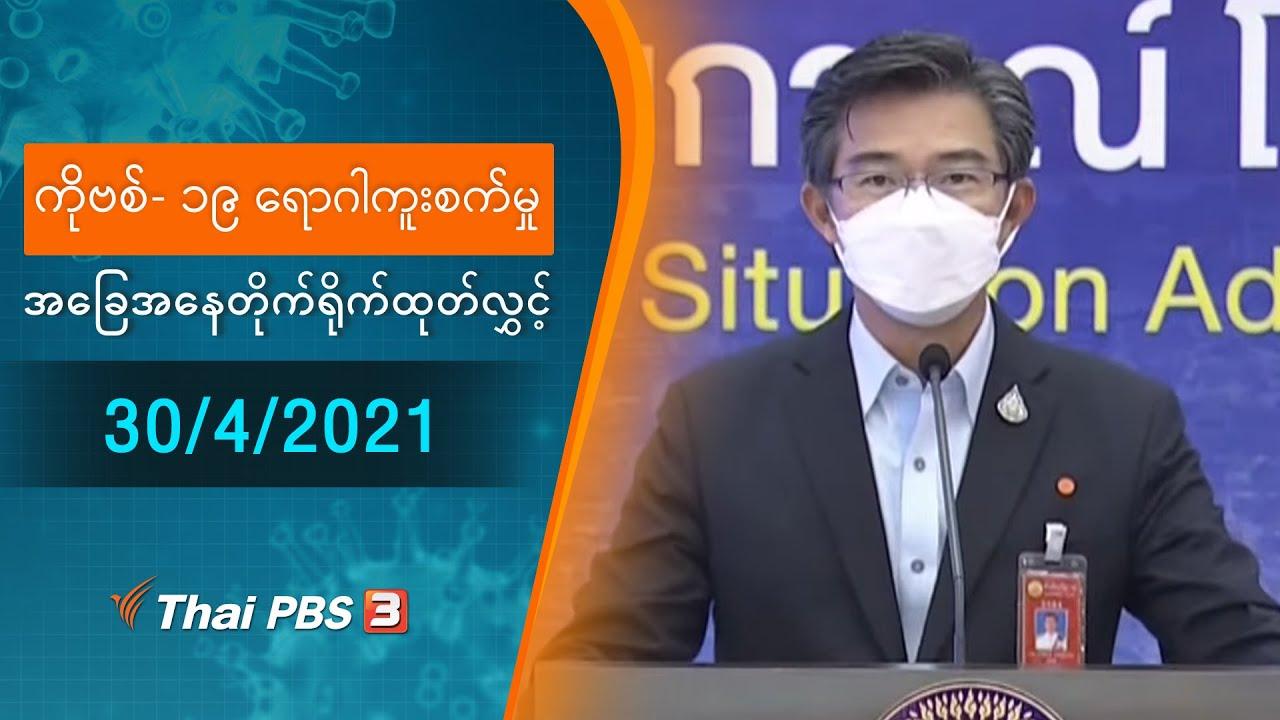 ကိုဗစ်-၁၉ ရောဂါကူးစက်မှုအခြေအနေကို သတင်းထုတ်ပြန်ခြင်း (30/04/2021)