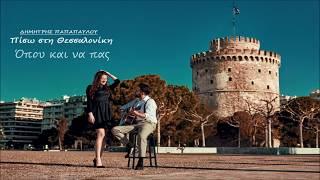 Δημήτρης Παπαπαύλου - Πίσω στη Θεσσαλονίκη [Official Lyric Video]