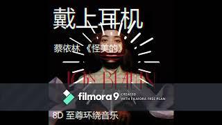 蔡依林 Jolin Tsai《怪美的 UGLY BEAUTY》 8D 至尊环绕音乐