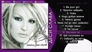 Desi Slava - Vrashtam se / Деси Слава - Връщам се AUDIO