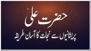 Quote: Hazrat Ali R.A | 12 May 2018 | 92NewsHD