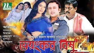 Super Hit Bangla Movie: Bhoyonkor Bishu -  Riaz, Shabnur, Dipjol | Bangla Full Movie