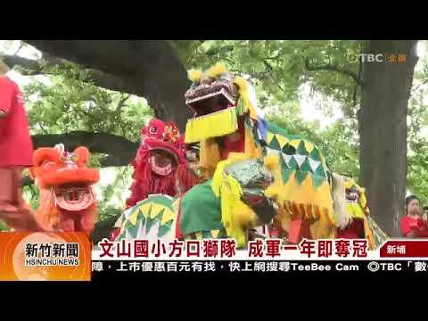 20170425文山國小方口獅隊成立一年即冠 - YouTube