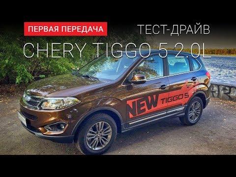 chery tiggo-5