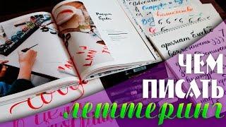 ЛЕТТЕРИНГ И МАТЕРИАЛЫ | Леттеринг на русском для начинающих ч. 1 | YulyaBullet
