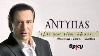 Αντύπας - Εκεί που είσαι ήμουν | Antipas - Ekei pou eisai imoun - Official Audio Release (HQ)