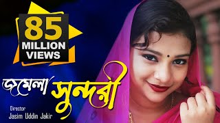 New Bangla Movie | Junior Jomela Sundori | Orginal Copy - 2016 | Directed By - Jasim Uddin Jakir width=