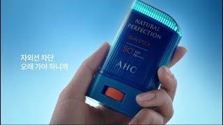 AHC 내추럴 퍼펙션 선스틱 (15초)