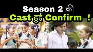 Yudkbh : Finally!  इंतजार हुआ खत्म, Confirm हुई Season 2 की Star Cast ! Naina ।Sameer