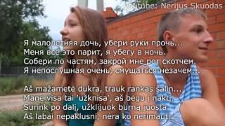 [lyrics] Я малолетняя дочь... [LIETUVIŠKAI]