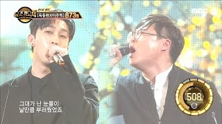 [Duet song festival] 듀엣가요제-Sleepy & Kim Dongyeong, 'To her lover' 20170317