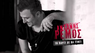 ANTONIS REMOS - TO PARTΙ DE THA GINI | OFFICIAL Audio Release HD [NEW] (+LYRICS)