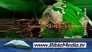 ΒΙΒΛΙΚΑ ΕΔΑΦΙΑ: Ιωάννης, 3′ 16-19 [HD].