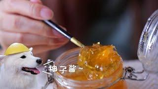 『柚子醬』自製一杯柚子茶好溫暖!