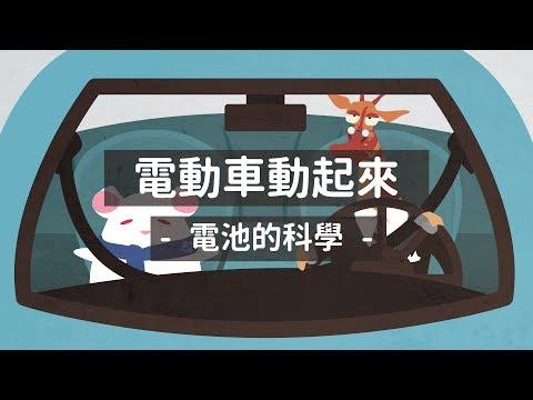 電動車動起來!電池的科學|科學大爆炸2-EP.30 - YouTube