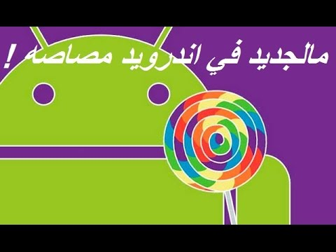 مالجديد في نظام اندرويد الاصدار الخامس ؟ | (Android 5.0 L (Lollipop
