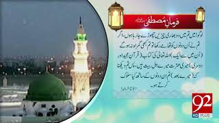 Farman e Mustafa (PBUH) | 13 Sep 2018 | 92NewsHD