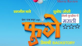Fugay review | New Marathi Movie | फुगे | नवीन मराठी चित्रपट