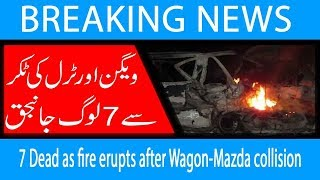 7 Dead as fire erupts after Wagon-Mazda collision | 23 Oct 2018 | 92NewsHD