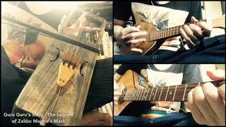 【ゼルダの伝説 The Legend of Zelda】グルグルの歌 Guru Guru's Song(ヨウヒッコ、ブズーキ、タンブリッツァ)