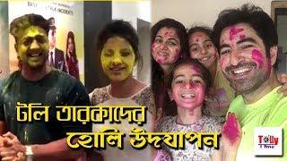 দেখুন টলি তারকাদের Holi Celebration | Dev | Jeet | Yash | Rukmini |Payel | Soham | Sohini | Priyanka