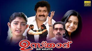 Ustaad Malayalam Full Movie 1999   ഉസ്താദ്   Mohanlal   Malayalam Latest Movies width=