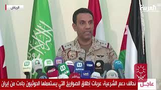 المؤتمر الصحافي للمتحدث الرسمي باسم دول تحالف دعم الشرعية في اليمن 5 نوفمبر 2017