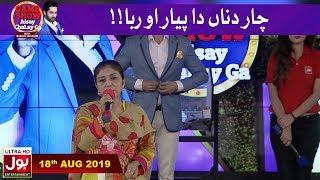 4 Dinan Da Pyaar O Rabba !!! | Game Show Aisay Chalay Ga with Danish Taimoor