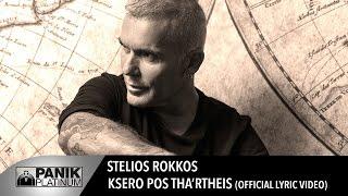 Στέλιος Ρόκκος - Ξέρω Πως Θα 'ρθεις | Official Lyric Video