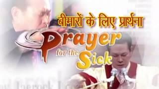 चंगाई  के लिए प्रार्थना - Prayer for The Healing - Changai ke liye prarthna