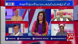 How much opposition have been prepared for 13 august? | 9 August 2018 | 92NewsHD