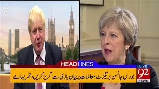 92 News Headlines 06:00 AM - 19 September 2017 - 92NewsHDPlus