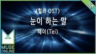 [뮤즈온라인] 테이(Tei) - 눈이 하는 말 (힐러 OST)