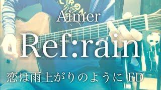 【歌詞付き】Ref:rain / Aimer アニメ「恋は雨上がりのように」ED【弾き語りコード付】