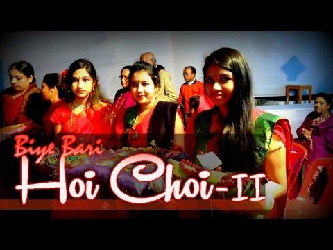 Biye Bari Hoi Choi- 2 (wedding), Pabna, Bangladesh.